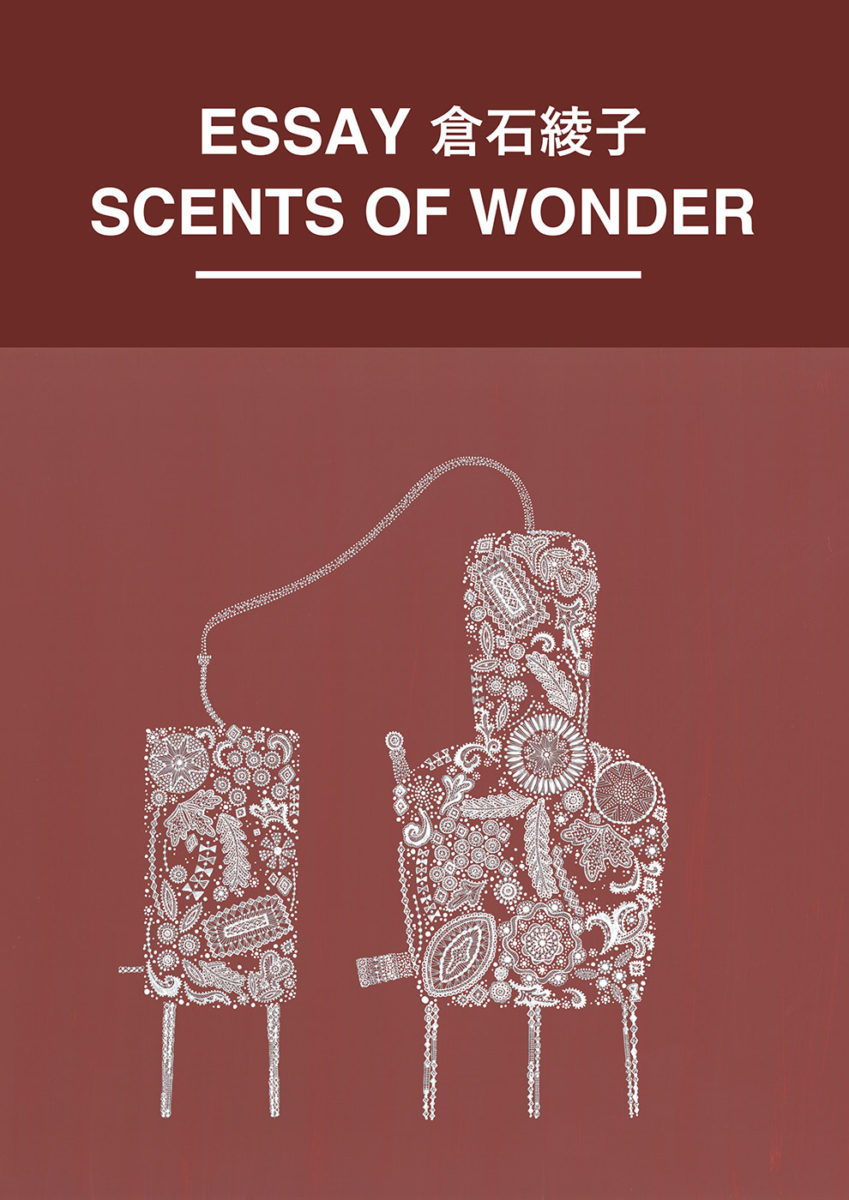 ESSAY 倉石綾子<br>SCENTS OF WONDER