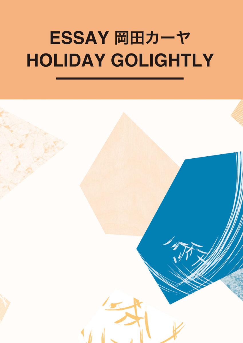 ESSAY 岡田カーヤ<br> HOLIDAY GOLIGHTLY