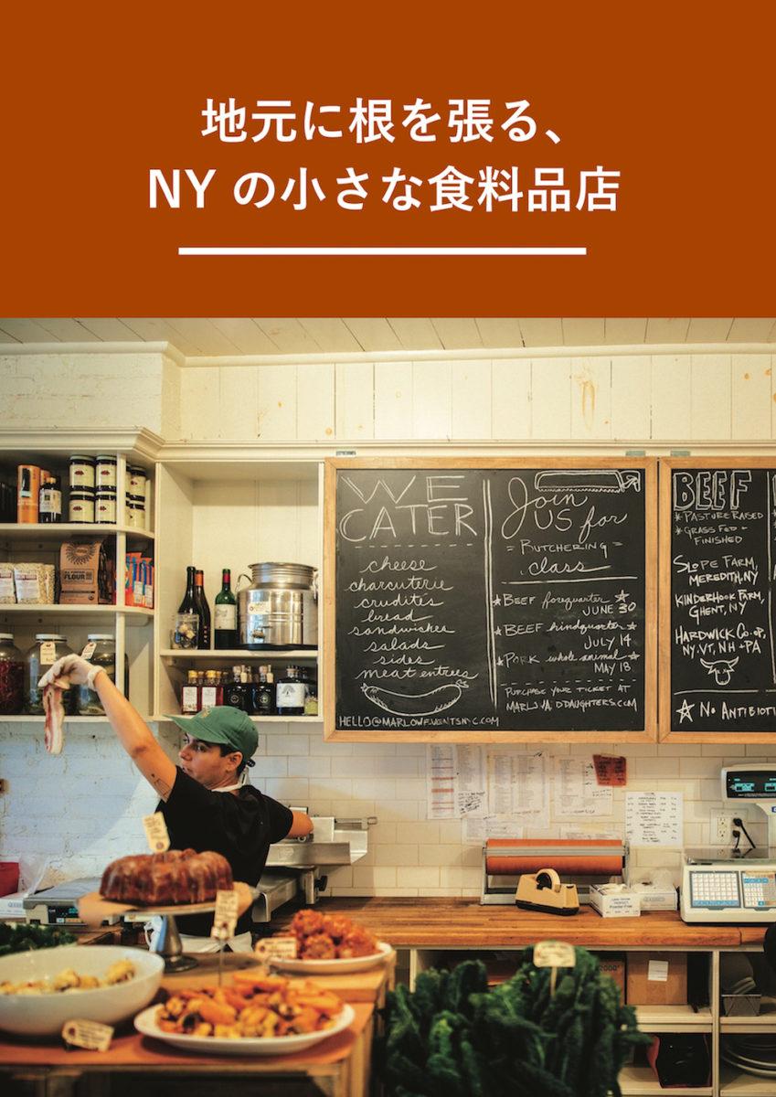 地元に根を張る、 NYの小さな食料品店
