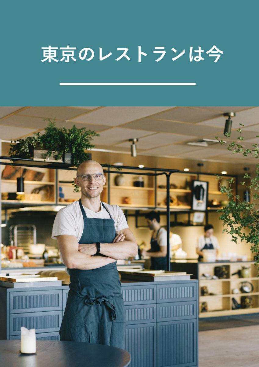 東京のレストランは今